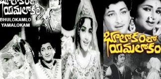 Watch Bhulokamlo Yamalokam Telugu Full Movie in HD