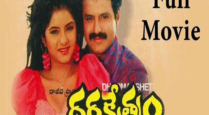 Watch Dharma Kshetram Full Length Telugu Film
