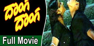 Watch Donga Donga Full Movie