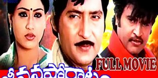 Watch Jeevana Poratam Telugu Full Movie in HD