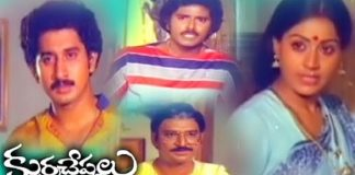 Watch Kurra Chestalu Telugu Full Movie