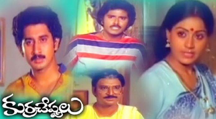 Watch Kurra Chestalu Telugu Full Movie