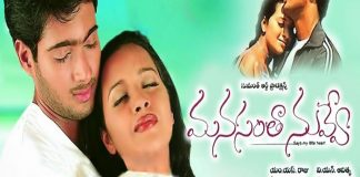 Watch Manasantha Nuvve Telugu Full Movie in HDWatch Manasantha Nuvve Telugu Full Movie in HD