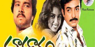 Watch Mouna Ragam Telugu full movie in HD