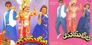 Yamaleela Telugu Full Movie