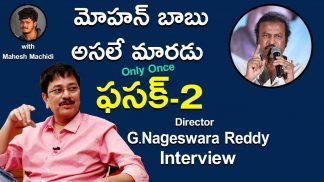 g nageswarao interview