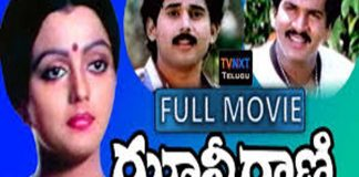 jansirani full telugu movie