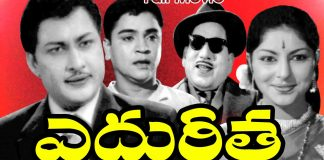 watch Edureetha Telugu Full Movie telugu Movie