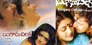 watch  Bangaru Chilaka telugu Movie onlin