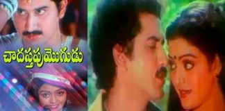watch Chadastapu Mogudu telugu Movie online