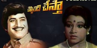 watch Cheppindi Chestha telugu Movie online
