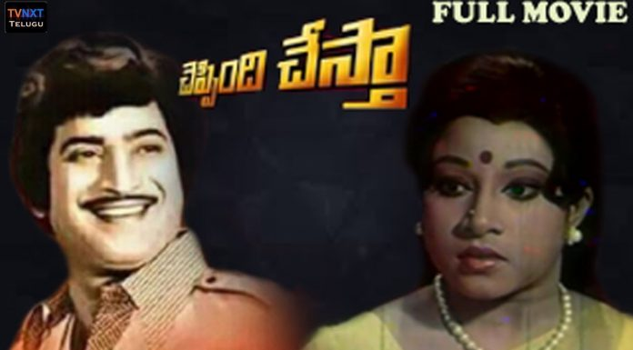 watch Cheppindi Chestha telugu Movie online