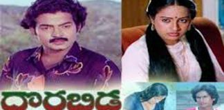 watch Dora Bidda telugu Movie online