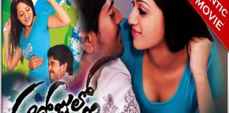 watch Ee Rojullo telugu Movie online