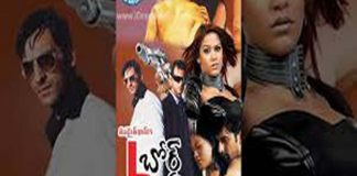 watch L - Board telugu Movie online