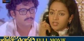 watch Ooha Sundari telugu Movie online,