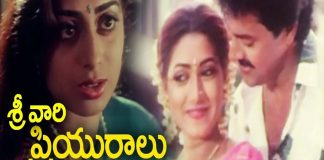 watch Srivari Priyuralu telugu Movie online