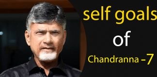 apcm, cm, chandranna, self goals of chandranna