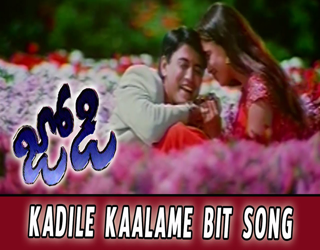 Love Song Prasanth & Simran Kadile Kalame Jevitham Video Song Jodi Telugu  Movie | TVNXT