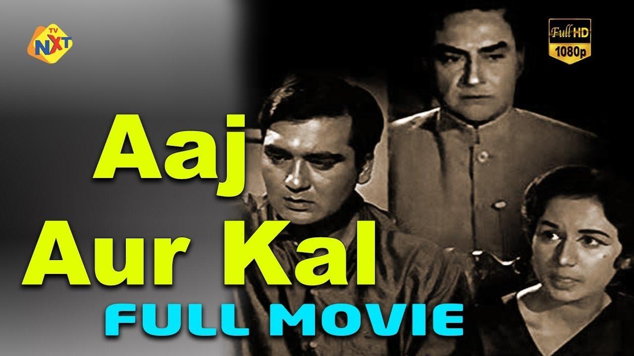 Aaj Aur Kal Classic Hindi Full Movie | Sunil Dutt | Nanda ...